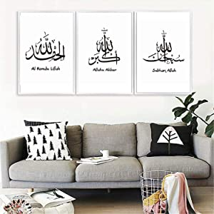 DOLUDO 3 Pieces Islamic Quotes Arabic Wall Art God Allah Quran Poster Canvas Painting Picture for Living Room Home Decor Framework