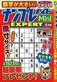 ナンプレメイトMini EXPERT 2020年 02 月号 [雑誌]
