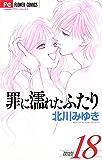罪に濡れたふたり(18) (フラワーコミックス)