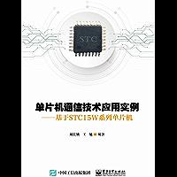 单片机通信技术应用实例:基于STC15W 系列单片机