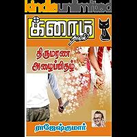 திருமரண அழைப்பிதழ் (Tamil Edition)