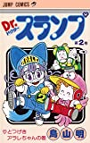 Dr.スランプ 2 (ジャンプコミックス)