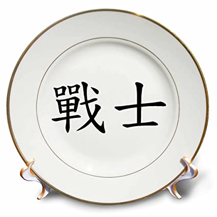 Amazon 3drose Cp85751 Chinese Symbol Warrior Porcelain Plate