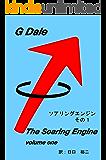 ソアリングエンジン その1