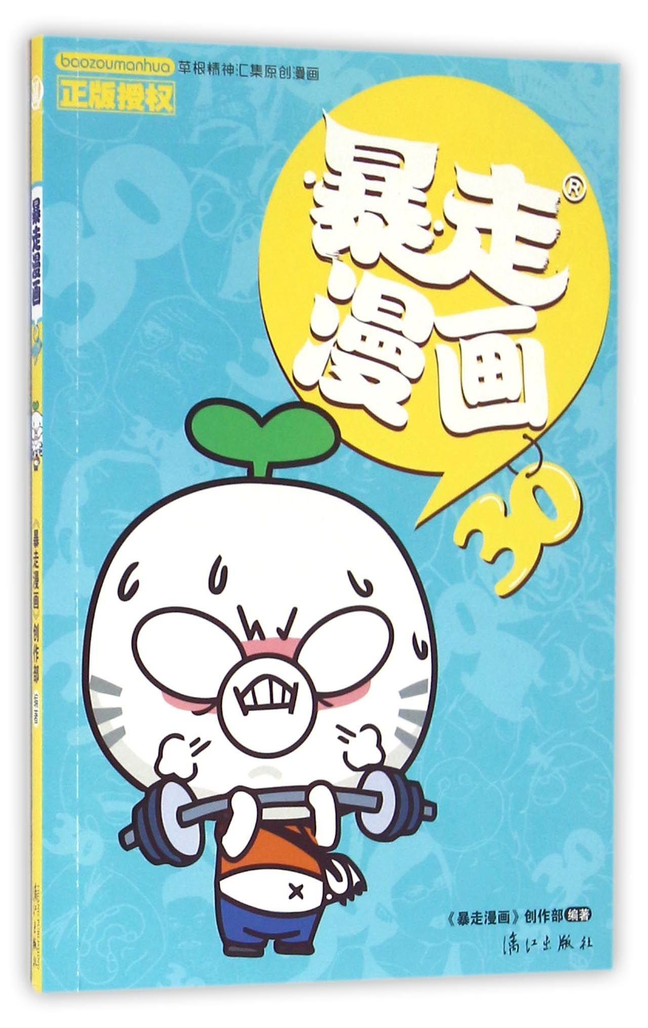 Download 暴走漫画(30) pdf epub