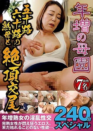 五十路熟母AV DVD 川口聡子 近親相姦 五十路の熟母 [DVD] アダルトDVD|Amazon ...
