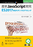最新JavaScript開発~ES2017対応モダンプログラミング (技術書典シリーズ(NextPublishing))