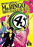 ななめ45°トリオ・デ・カーニバル Mr.BINGO [DVD]