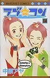 ラブ★コン (14) (マーガレットコミックス (4074))