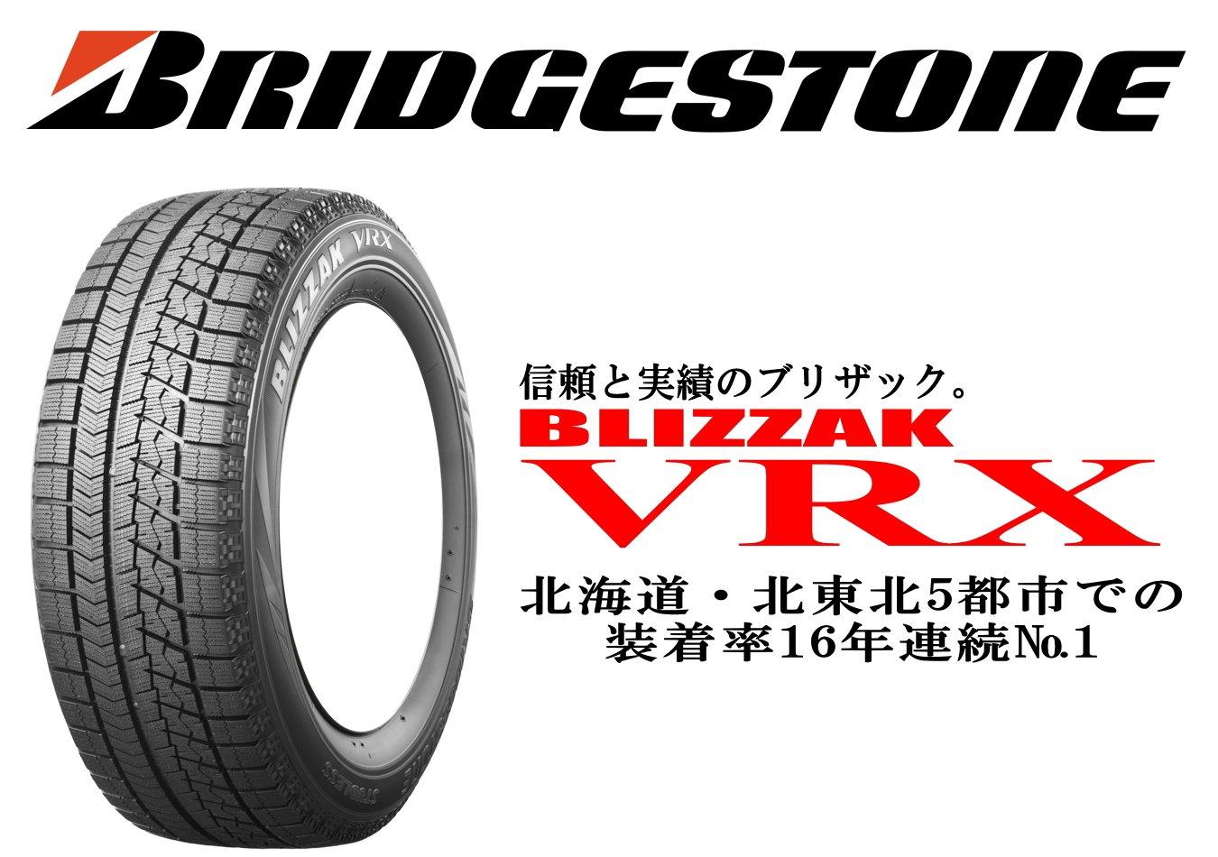 BRIDGESTONE BLIZZAK VRX (ブリヂストン ブリザック) 国産 プレミアム スタッドレス 165/65R14 タイヤのみ 4本セット B015XPEJDU
