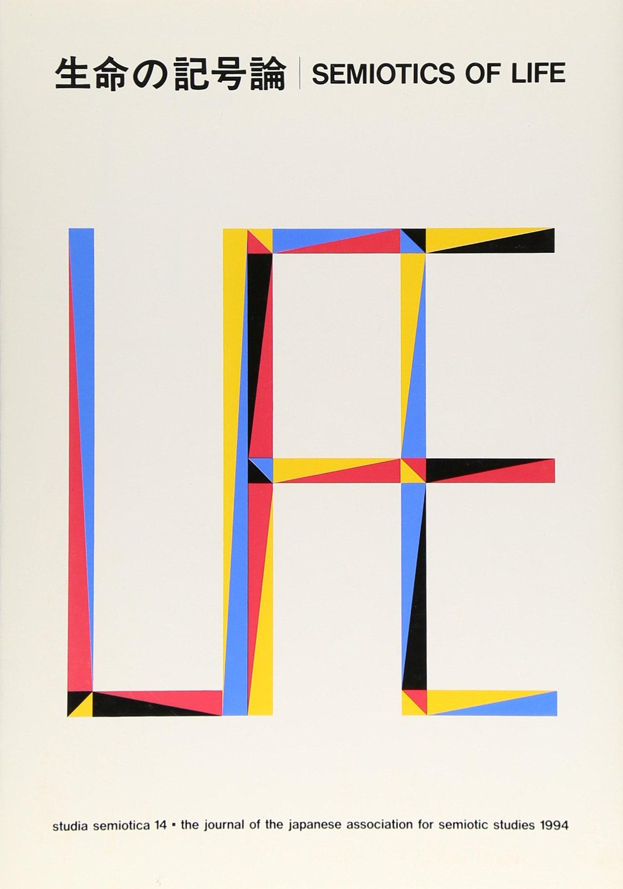 記号学研究14『生命の記号論』