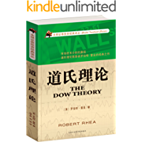 道氏理论 (全球证券投资经典译丛)