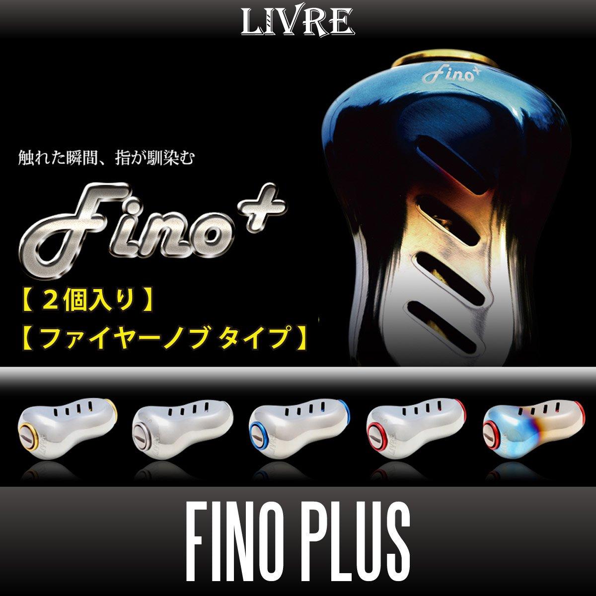 【リブレ/LIVRE】 Fino+(フィーノプラス) チタニウム ハンドルノブ 【イージーカスタム特注品:2個入り】   B01JRUE0S6