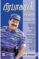Prabhakaran Vaazhvum Maranamum Paperback