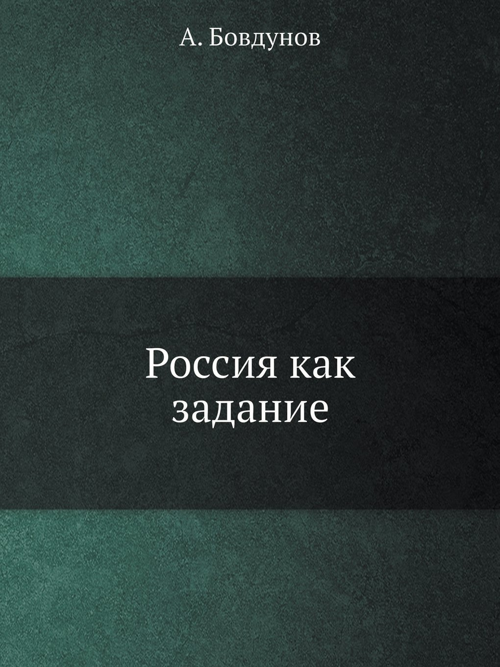 Read Online Russia as an objective (Russian Edition) ebook