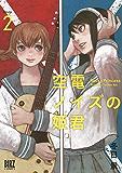 空電ノイズの姫君 (2) (バーズコミックス)