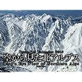 カレンダー2019 空から見た北アルプス (ヤマケイカレンダー2019)