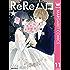 ReReハロ 11 (マーガレットコミックスDIGITAL)