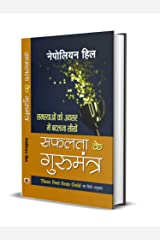"Safalta Ke Gurumantra : Hindi Translation of International Bestseller ""Three Feet From Gold by Napoleon Hill"" (Best Selling Books of All Time) (Hindi Edition) Kindle Edition"