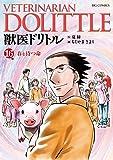 獣医ドリトル 16 (ビッグコミックス)