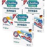 Dr.Beckmann贝克曼博士 洗衣防染巾(12片)*3(德国进口 衣物随意混洗 锁住颜色不串色)(新老包装 随机发货)