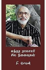 சுந்தர ராமசாமி: சில நினைவுகள் (Tamil Edition) Kindle Edition