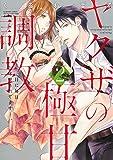 ヤクザの極甘調教 三代目に毎日味見されてます…。(2) (ぶんか社コミックス 蜜恋ティアラシリーズ)