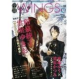 小説Wings (ウィングス) 2015年 09月号