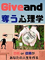 Give and 奪う心理学 恐怖または信頼があなたの人生を作る
