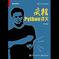 疯狂Python 讲义