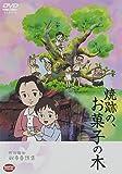 野坂昭如戦争童話集 焼跡の、お菓子の木 [DVD]