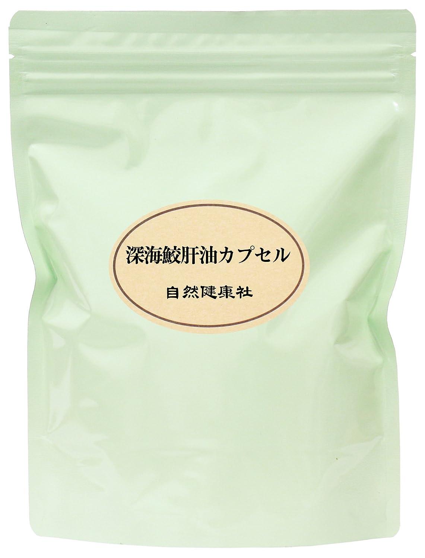 自然健康社 深海鮫肝油カプセル徳用 300g(400mg×750粒) チャック付きアルミ袋入り B01NACL05Y