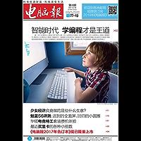 电脑报 周刊 2018年04期