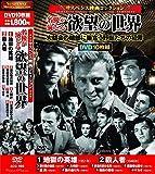 サスペンス映画 コレクション 名優が演じる欲望の世界 地獄の英雄 DVD10枚組 ACC-166