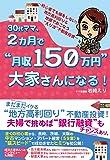"""30代ママ、2カ月で""""月収150万円″大家さんになる!"""