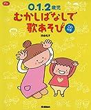 0.1.2歳児 むかしばなしで歌あそび (Gakken保育Books)
