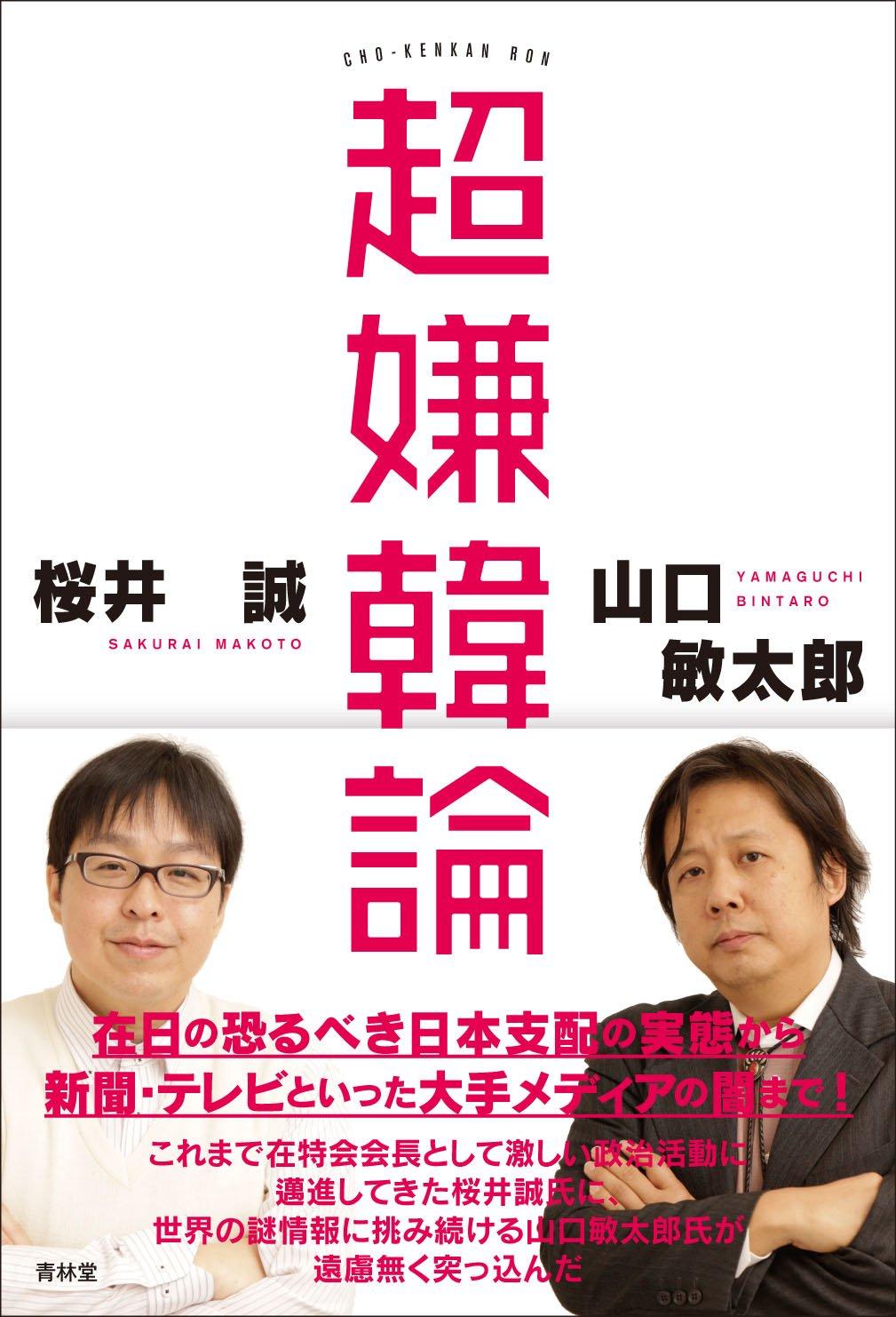 超嫌韓論 (SEIRINDO BOOKS) | 桜...