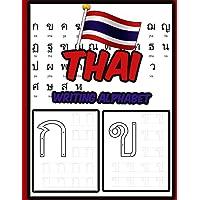 Thai Writing Alphabet: Workbook Practice to Learn How to Trace & Write Thai Alphabet