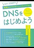 DNSをはじめよう ~基礎からトラブルシューティングまで~ はじめようシリーズ