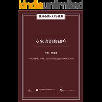 专家诊治抑郁症(谷臻小简·AI导读版)(一本从症状、诊断、治疗及康复方面讲述抑郁症的书)