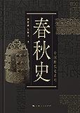 春秋史 (中国断代史系列)
