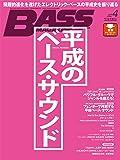 BASS MAGAZINE (ベース マガジン) 2019年 4月号 (音源ダウンロード・カード付) [雑誌]