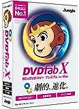 ジャングル DVDFab X BD&DVD コピープレミアム for Mac