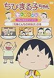 ちびまる子ちゃんセレクション 『花輪くんちの卵焼き』の巻 [DVD]