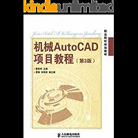 机械AutoCAD项目教程(第3版) (职业院校规划教材)