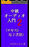 中級オーディオ入門2(テキスト電子書籍)