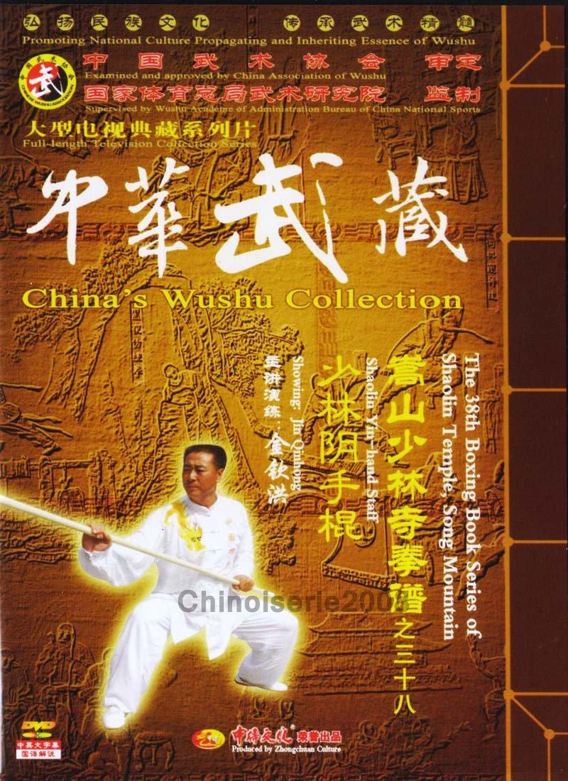 Out of print No.038 Songshan Shaolin Yin-hand Staff by Jin Qinhong 2DVDs