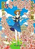 (P[お]3-3)乙女の翼 (ポプラ文庫ピュアフル (P[お]3-3))