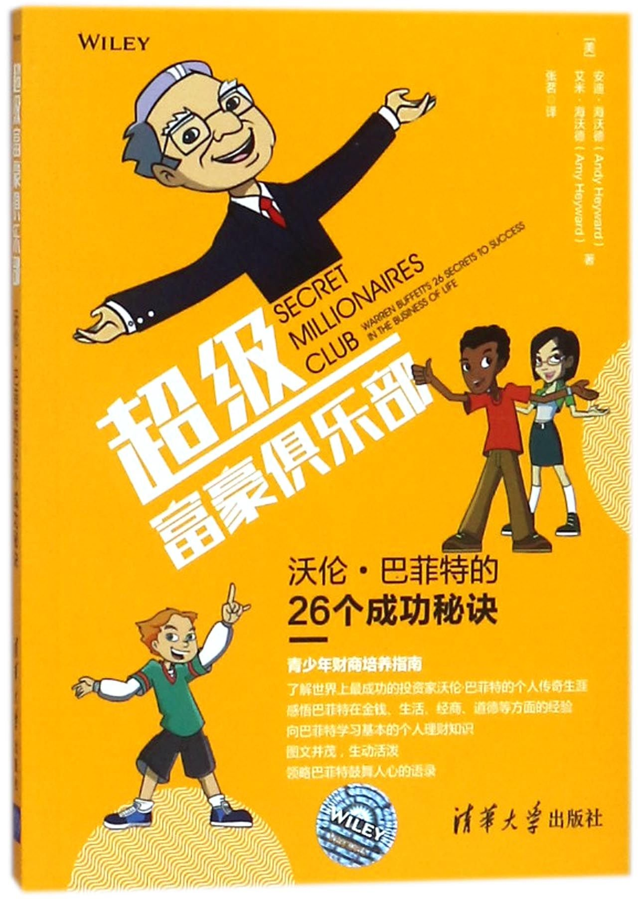 Download Secret Millionaires Club (Chinese Edition) pdf