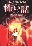 ほんとうにあった怖い話 第一夜 悪霊 [DVD]